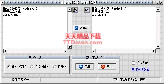 [应用软件]【下载】繁体字转换器1.5|支持即时转换|免图片
