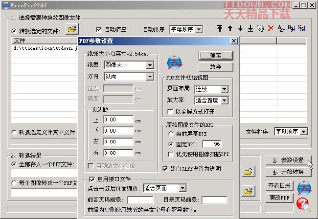 reePic2Pdf 1.24 图像文件合并 转换成PDF 单文件工具 图像转换 泡泡