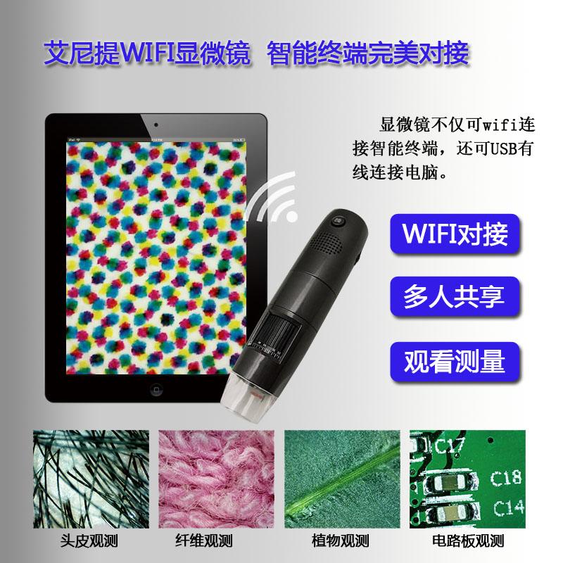 wifi显微镜