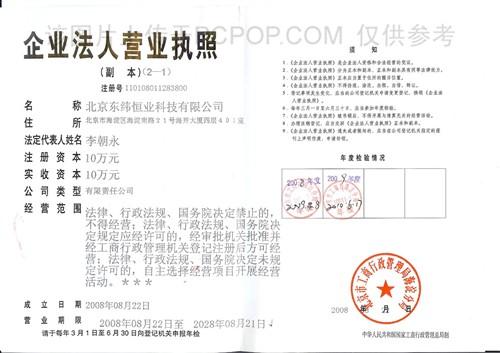 北京东纬恒业科技有限公司