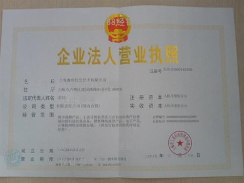 上海基分信息科技有限公司