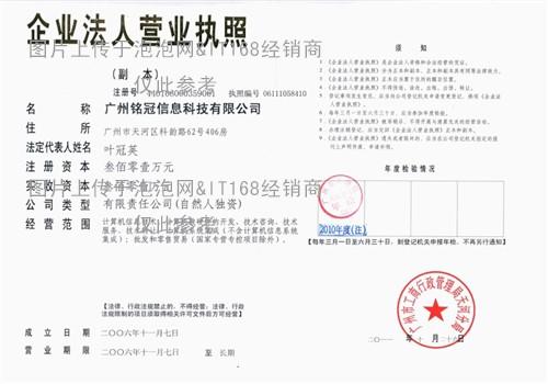 广州铭冠信息科技有限公司