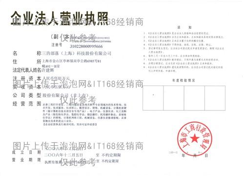 三的部落(上海)科技股份有限公司