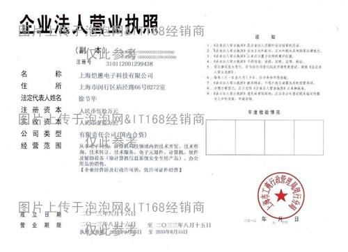 上海恺溯电子科技有限公司