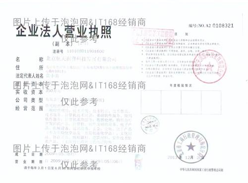 北京航天润普科技发展有限公司
