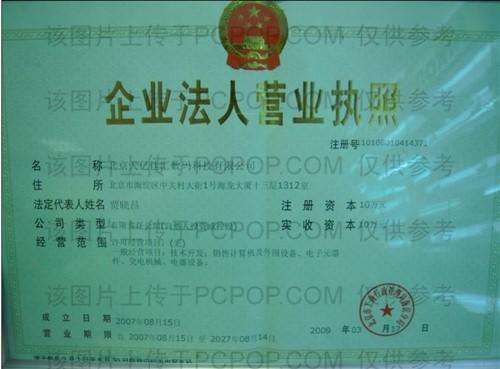 华聿资通(北京)科贸有限公司