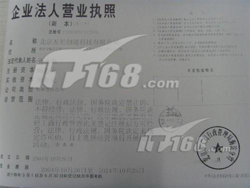 北京天贝创通科技有限公司