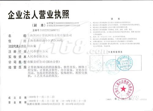 上海凯润计算机网络系统有限公司
