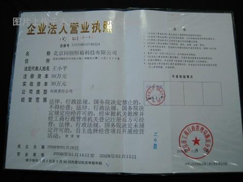 北京同创恒裕科技有限公司