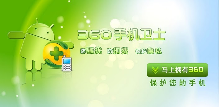 360手机卫士,安卓软件,android安卓软件免费下