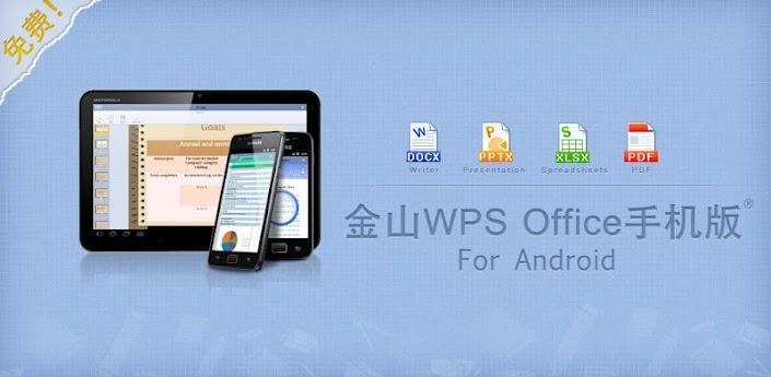 金山 办公, 金山wps office手机 版,安卓软件,andr