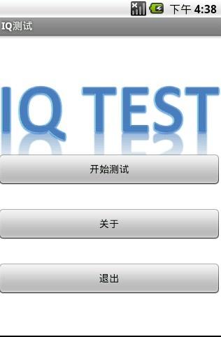 iq测试应用截图   展开   智商表示人的聪明程度:智商越高,高清图片