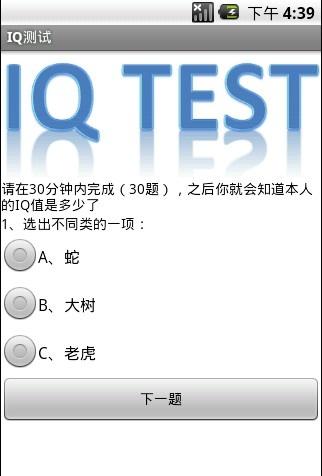 iq测试 高清图片