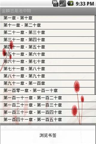 求小说《金麟岂是池中物》全本,主人公侯龙涛,txt 最好有声版,谢谢