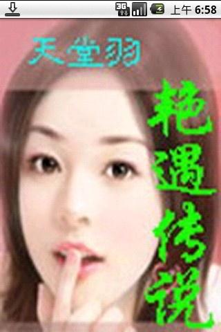 《艳遇传说》 txt下载 作者:天堂羽 [完结]   『青春