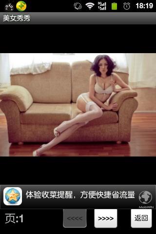 美女秀秀 安卓软件