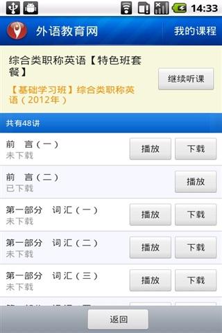 外语网校安卓软件android安卓软件免费下载 安卓之家