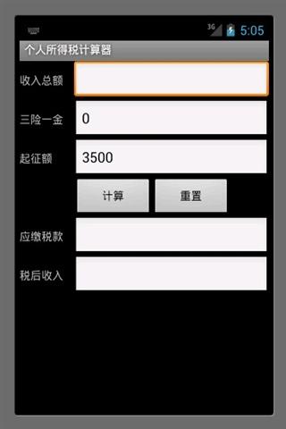 个人所得税计算器图片 16988 320x480