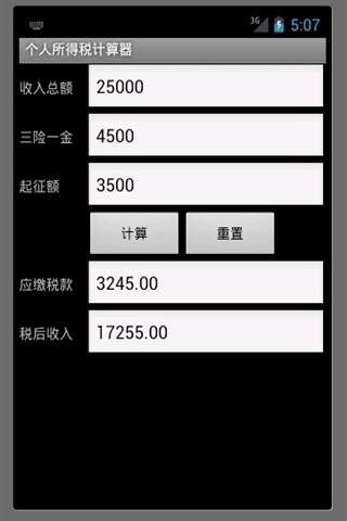 个人所得税申报表模板_个人所得税的计算器